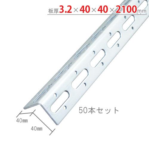 【送料無料】<br>特売 L型アングル L40WP-2100<br>3.2×40×40×2100mm<br>50本セット<br>