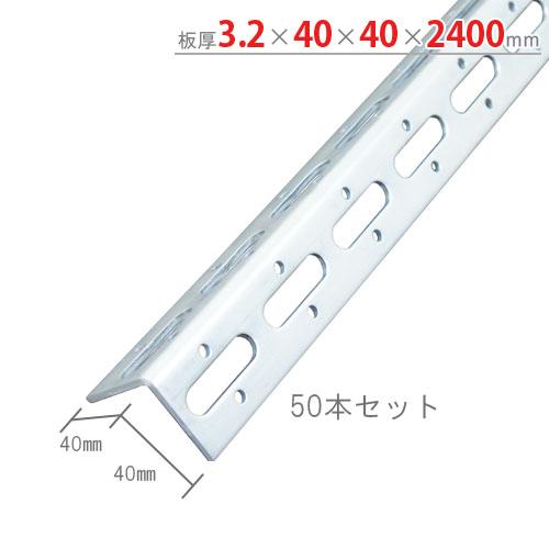【送料無料】<br>特売 L型アングル L40WP-2400<br>3.2×40×40×2400mm<br>50本セット<br>