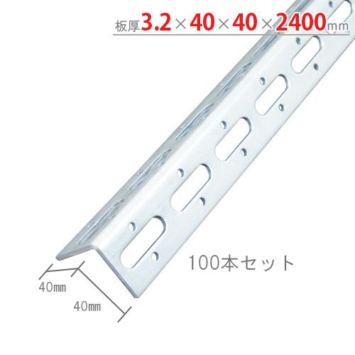 【送料無料】<br>特売 L型アングル L40WP-2400<br>3.2×40×40×2400mm<br>100本セット<br>