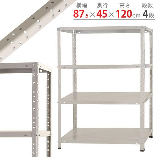 【送料無料】<br>KT-1-12 4段<br>幅87.5×奥行45×高さ120cm<br>【スチールラックのキタジマ】<br>