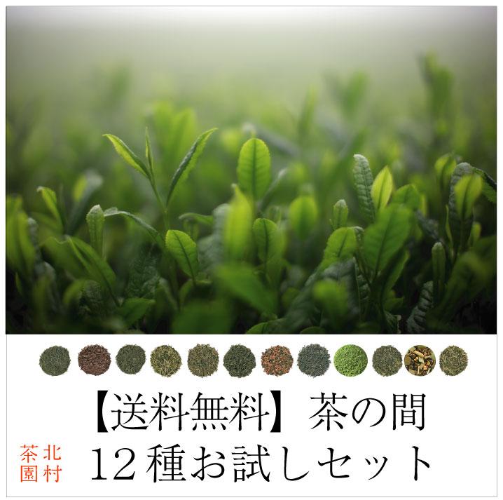 【送料無料】茶の間12種お試しセット