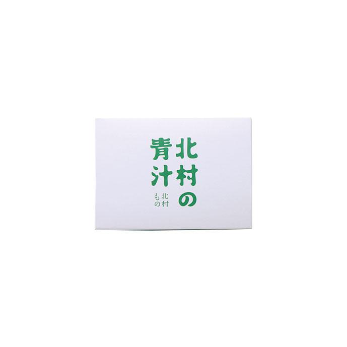 北村の青汁 24包(箱)