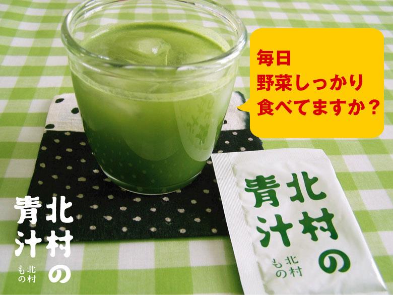北村の青汁 1包