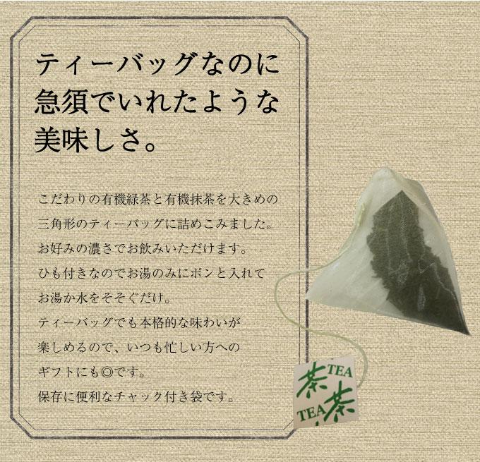 抹茶入り有機緑茶ティーバッグ
