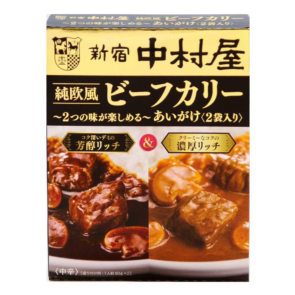新宿中村屋 純欧風 ビーフカリー 〜2つの味が楽しめる〜あいがけ〈2袋入り〉