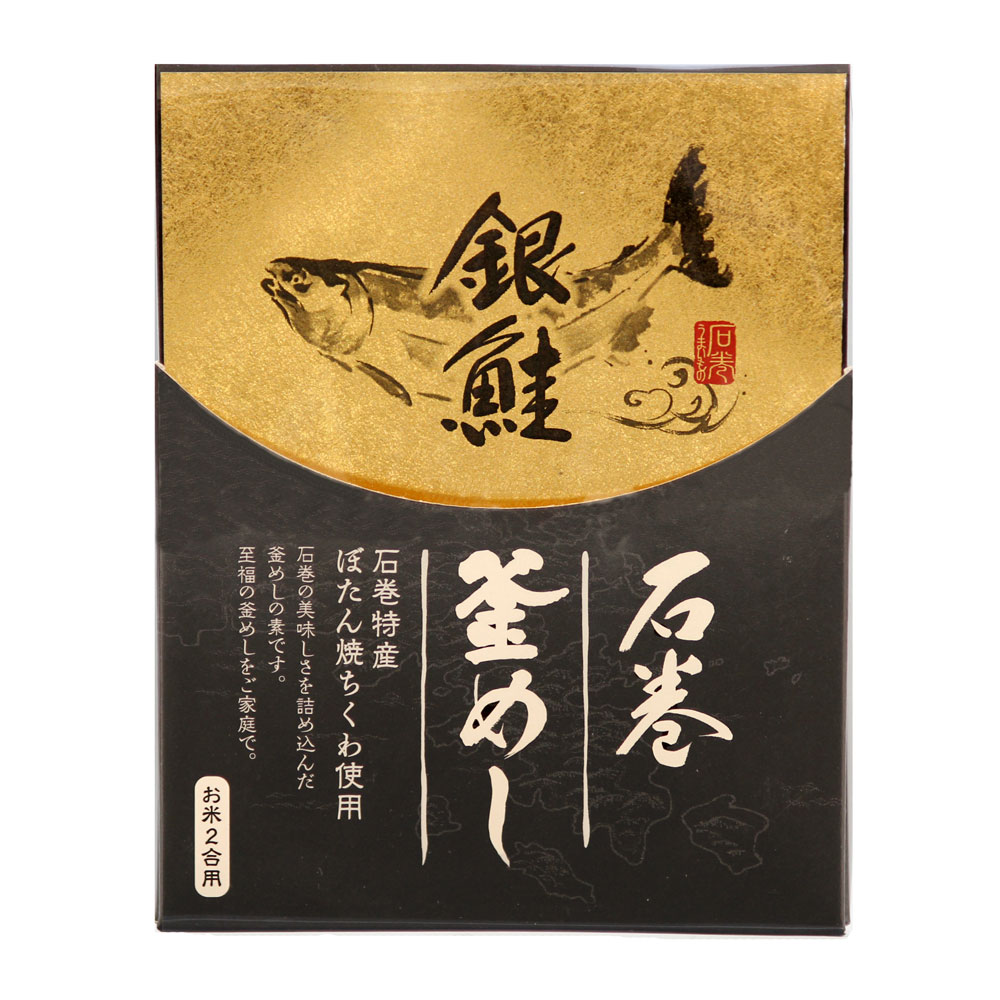 石巻釜めし 銀鮭