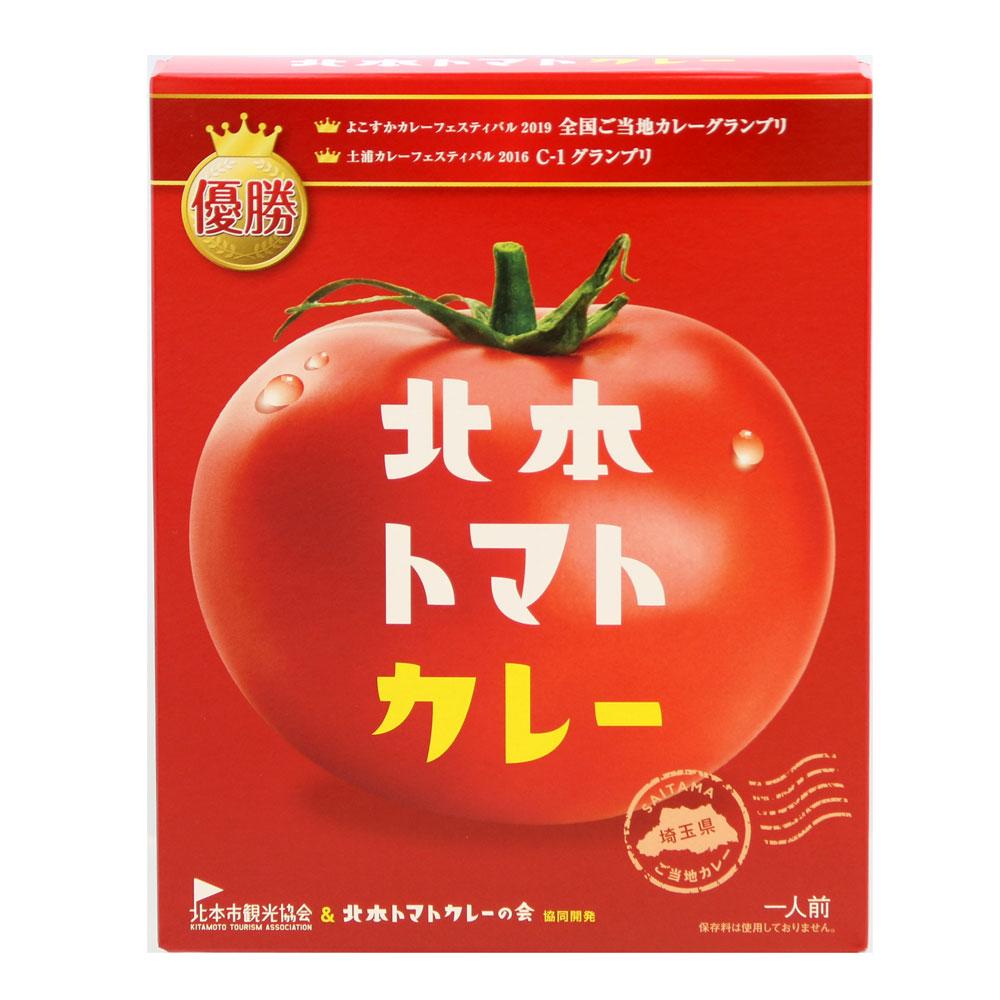 北本トマトカレー