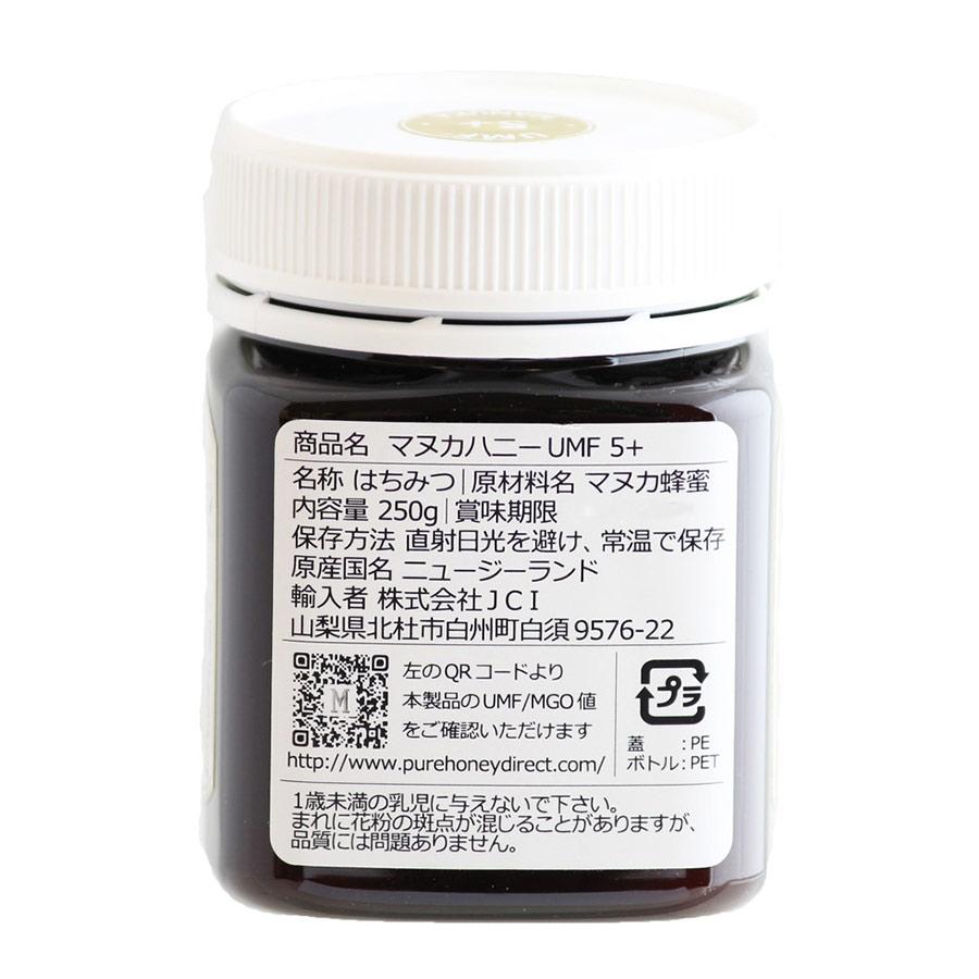 モソップ マヌカハニー UMF5+