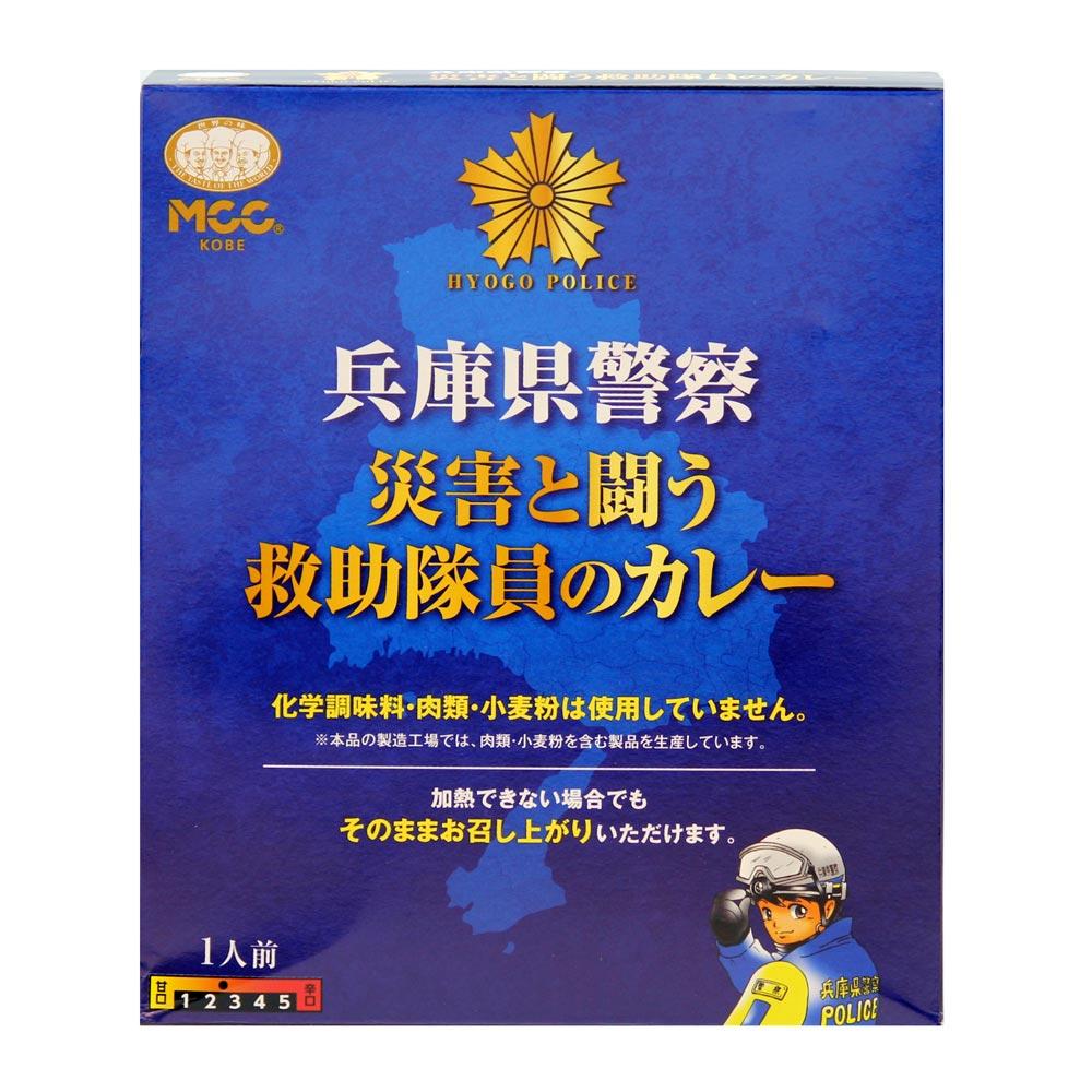 兵庫県警察 災害と闘う救助隊員のカレー