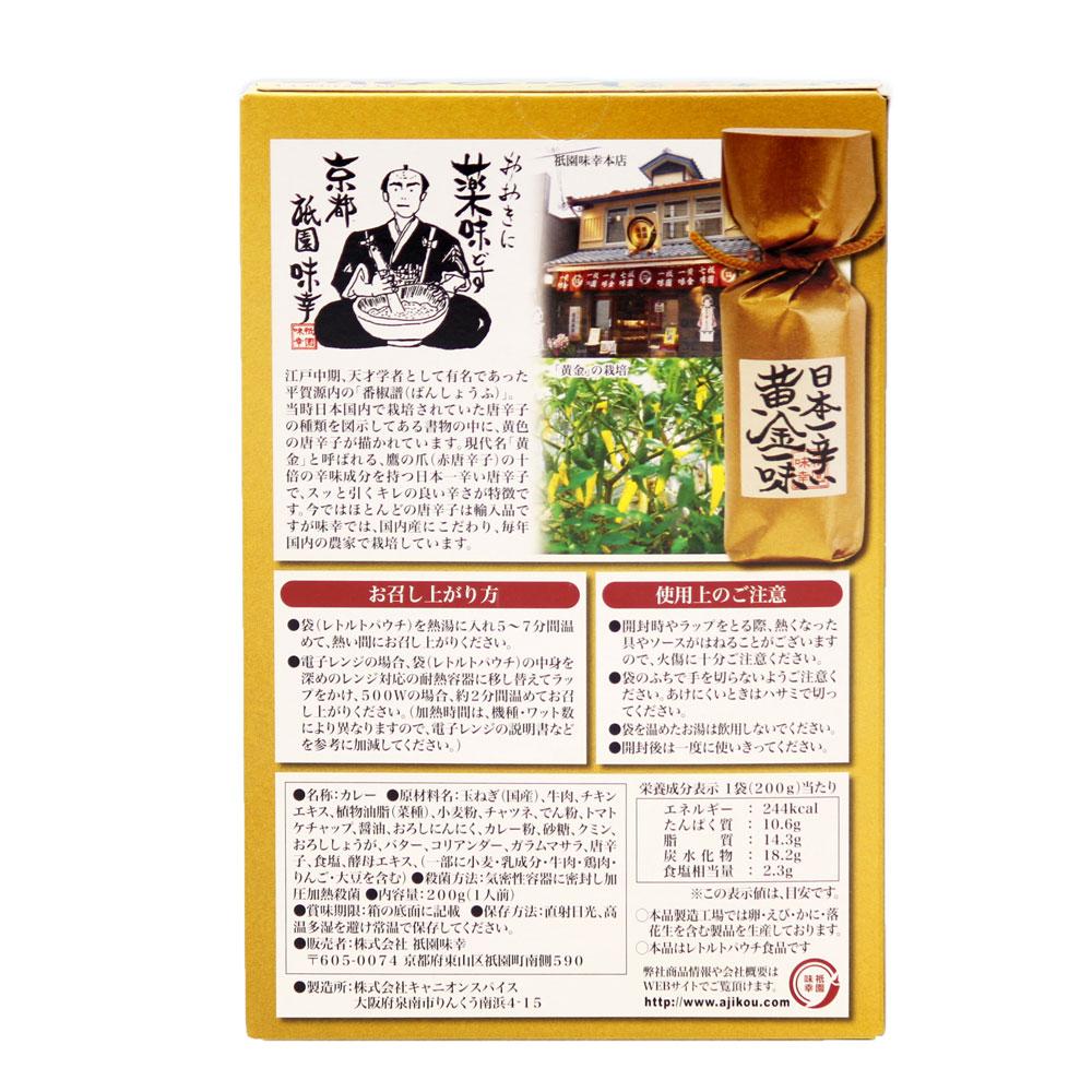 日本一辛い黄金一味仕込みのビーフカレー 辛口