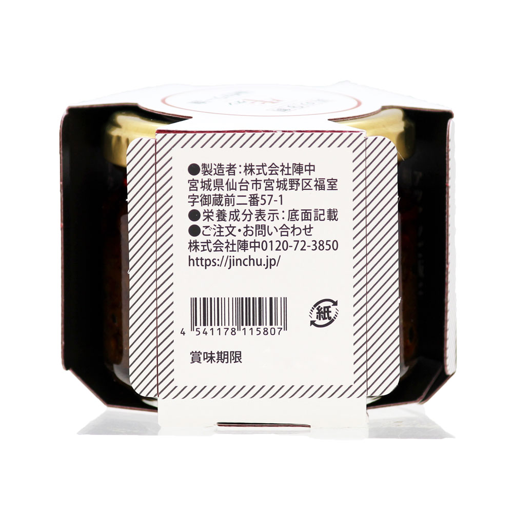 牛タン仙台ラー油