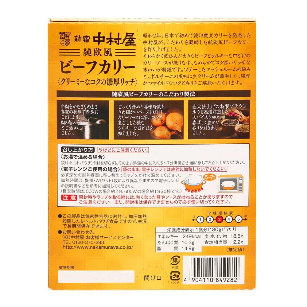 新宿中村屋 純欧風ビーフカリー〈クリーミーなコクの濃厚リッチ〉
