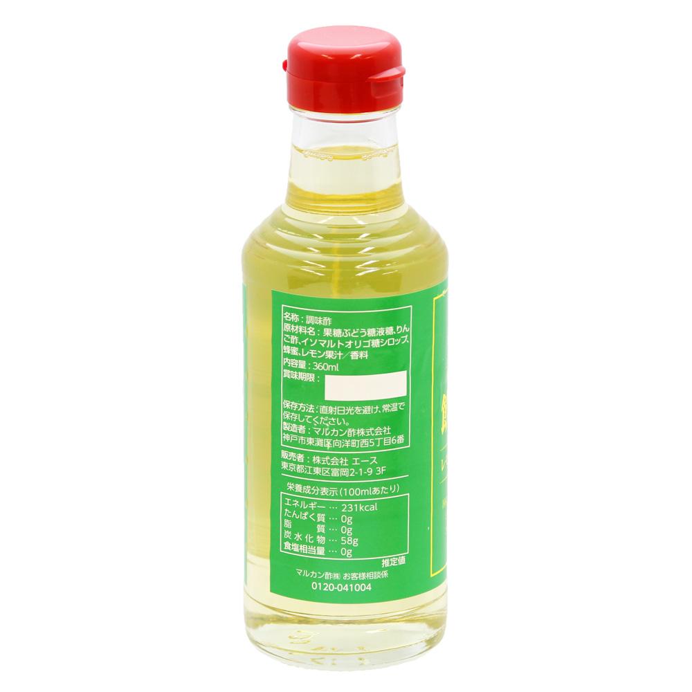 大人のための飲むお酢 レモン果汁入りリンゴ酢