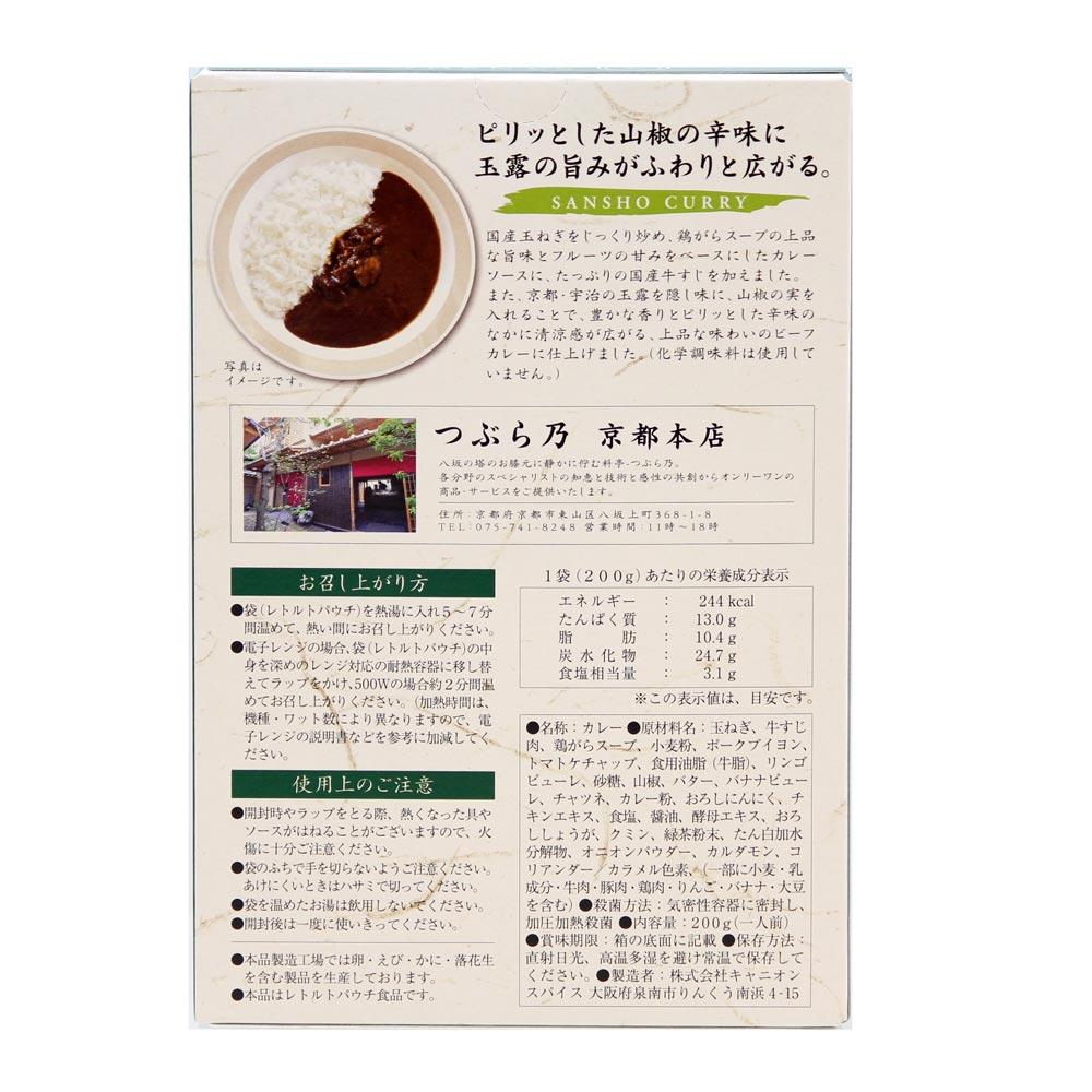 京都つぶら乃特別監修 山椒カレー