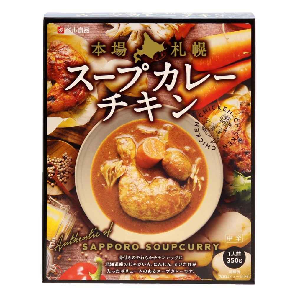 本場札幌 スープカレー チキン