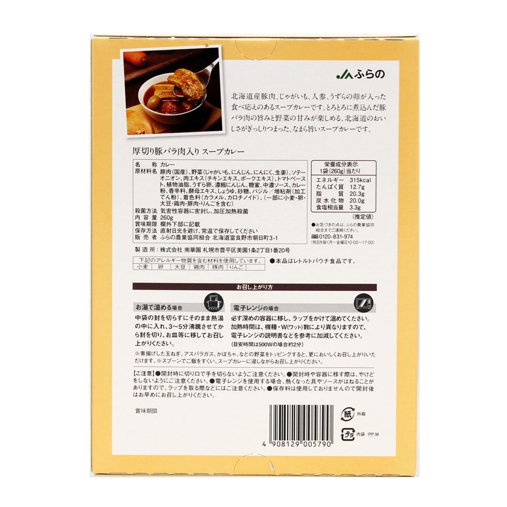 富良野スープカレー ポーク