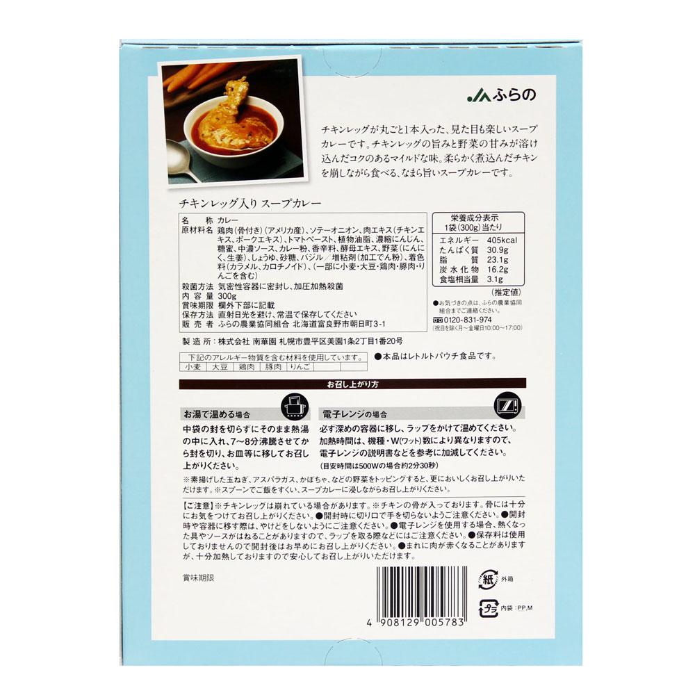 富良野スープカレー チキン
