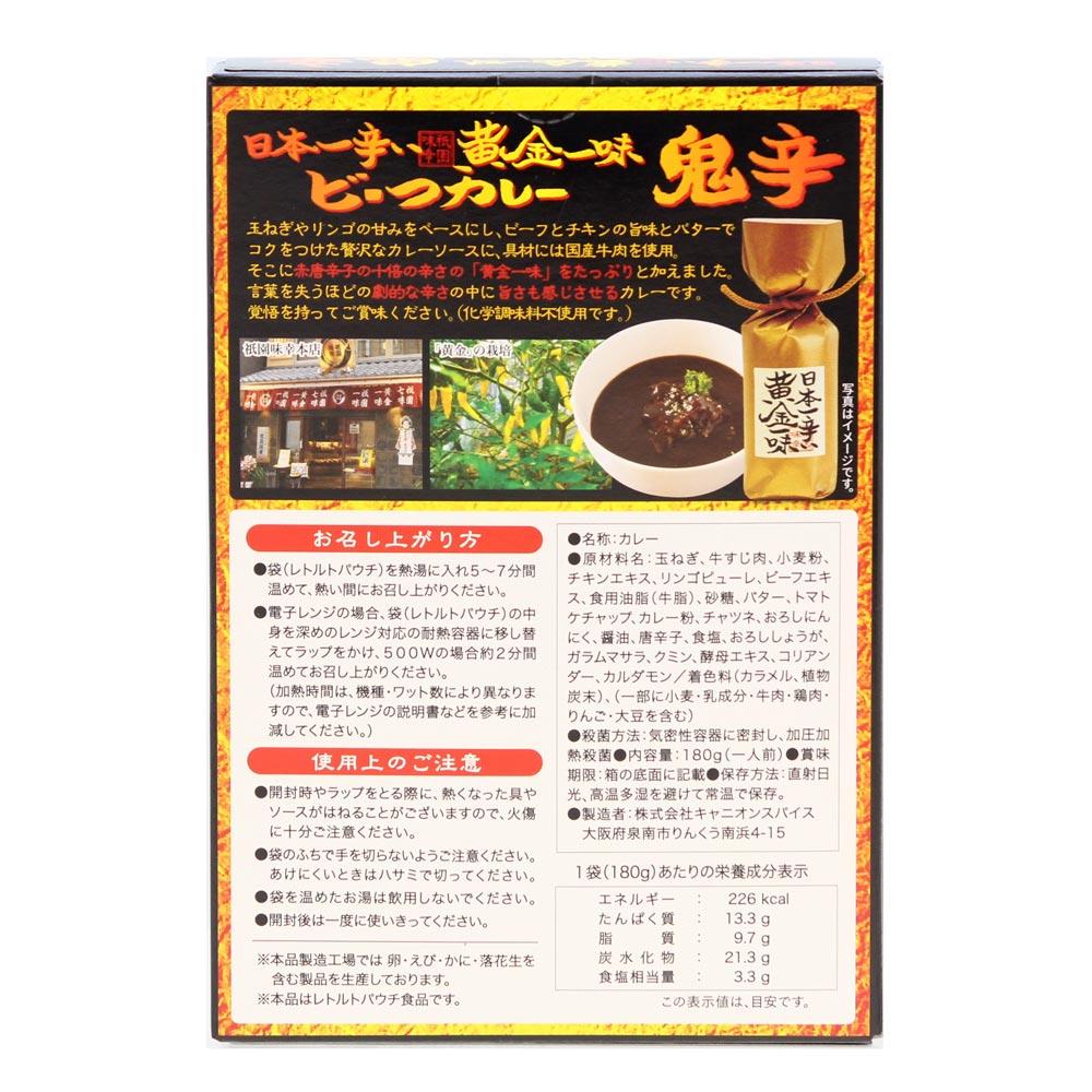 日本一辛い黄金一味ビーフカレー 鬼辛