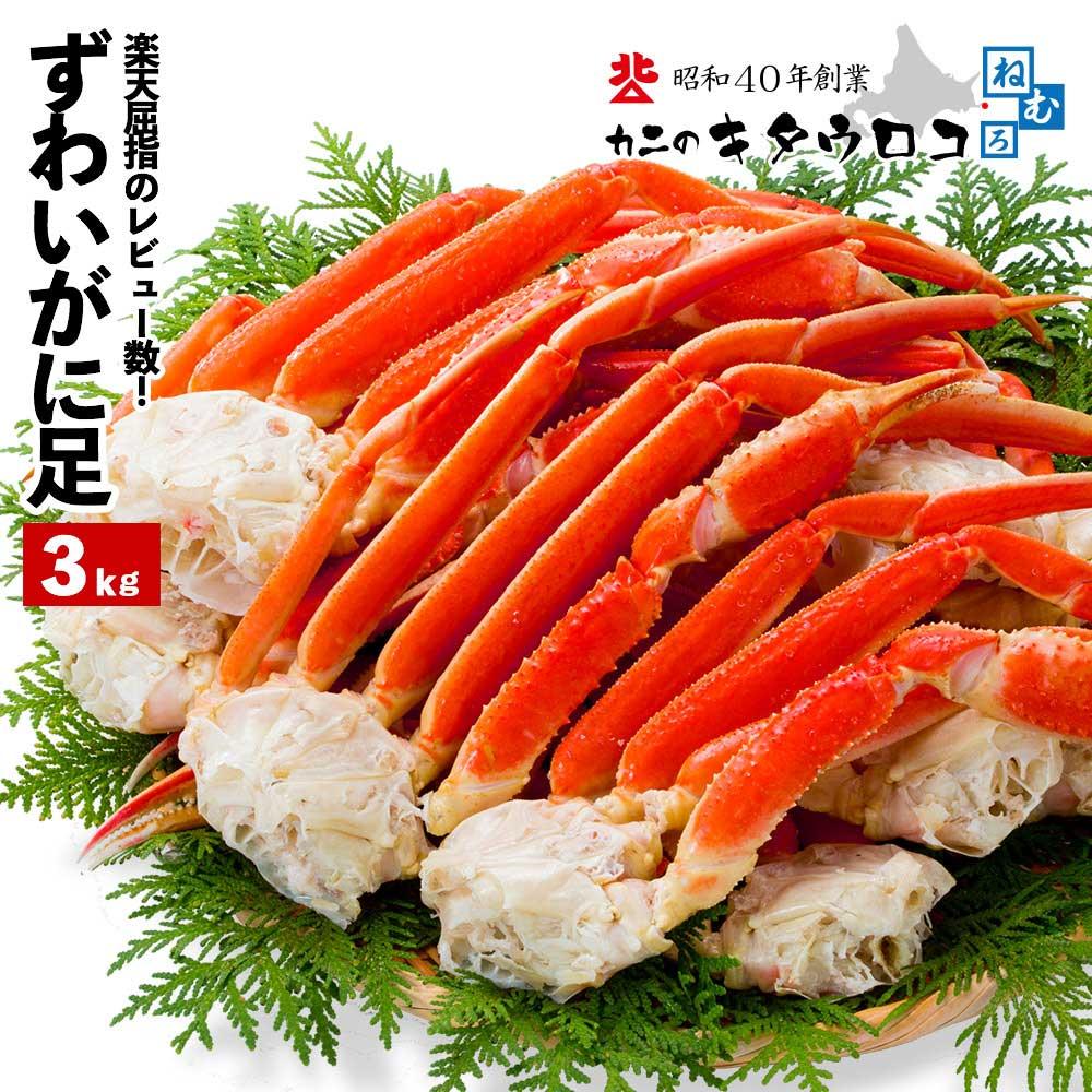 【送料無料】 ボイル ずわいがに 脚 3kg 8〜10肩入 かに カニ 蟹 ズワイガニ ずわい蟹 足 鍋 取り寄せ ギフト