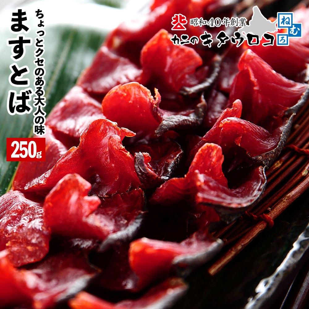 鱒とば 250g 1袋 ます マス トバ ますとば 鱒トバ マストバ つまみ おつまみ 酒の肴 珍味 取り寄せ