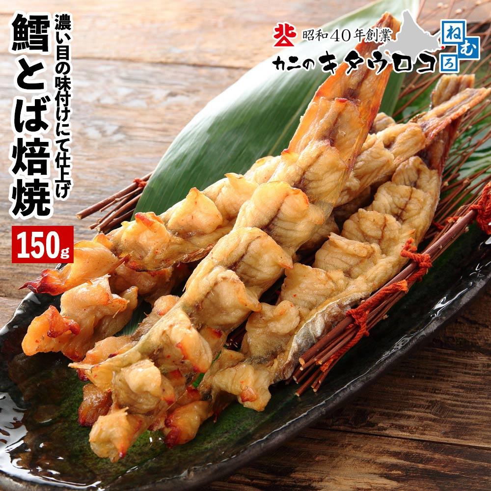 鱈とば 150g 1袋 たら タラ トバ たらとば 鱈トバ タラトバ つまみ おつまみ 酒の肴 珍味 取り寄せ ギフト