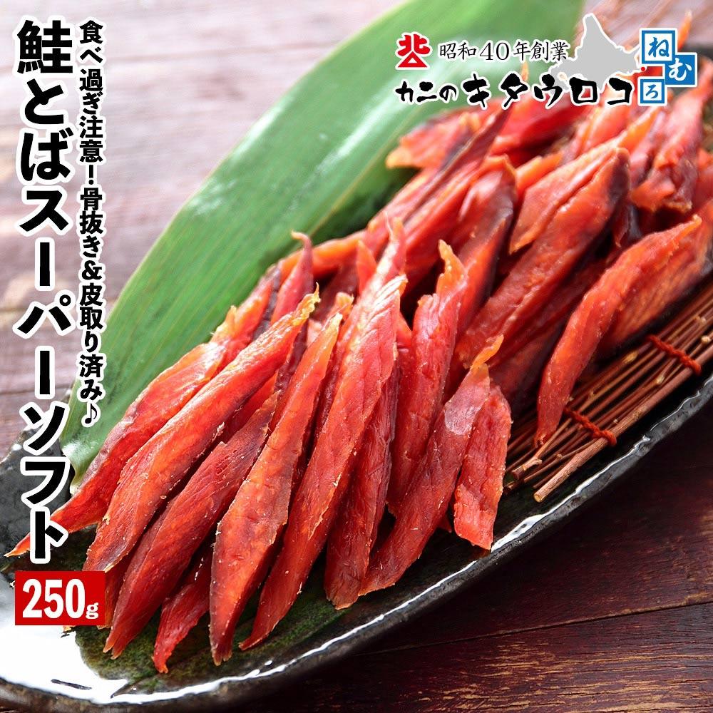 鮭とば 250g 1袋 さけ サケ トバ さけとば 鮭トバ サケトバ つまみ おつまみ 酒の肴 珍味 取り寄せ