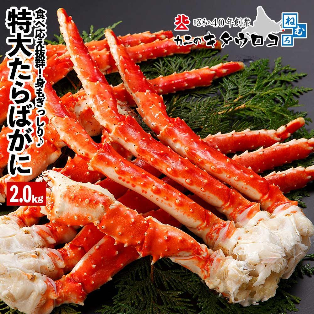 【送料無料】 ボイル たらばがに 脚 2kg 2〜3肩入 かに カニ 蟹 タラバガニ たらば蟹 足 鍋 取り寄せ ギフト