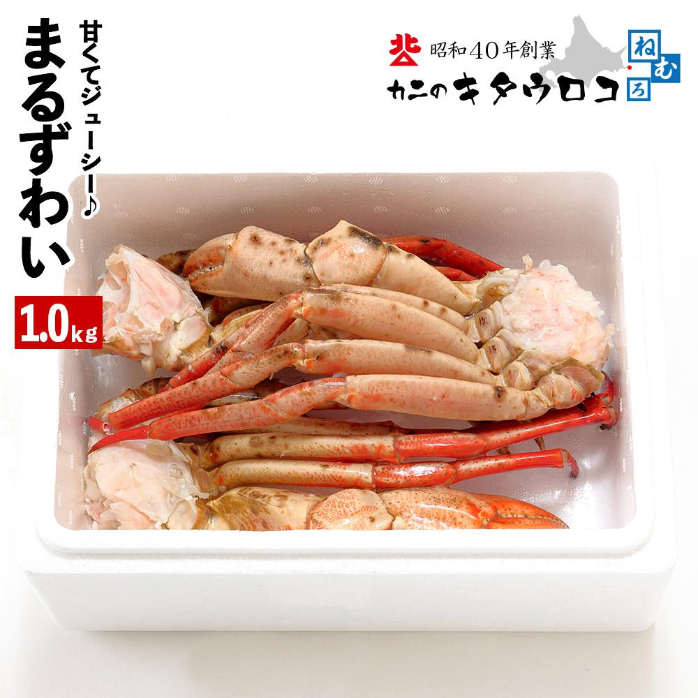 まるずわいがに 足 1kg 3肩前後入 かに カニ 蟹 ズワイガニ ずわい蟹 足 鍋 取り寄せ