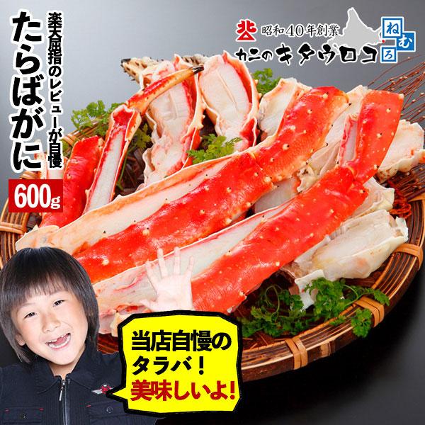 【送料無料】 ボイル たらばがに 脚 ハーフカット 600g かに カニ 蟹 タラバガニ たらば蟹 足 カット済み 鍋 取り寄せ ギフト