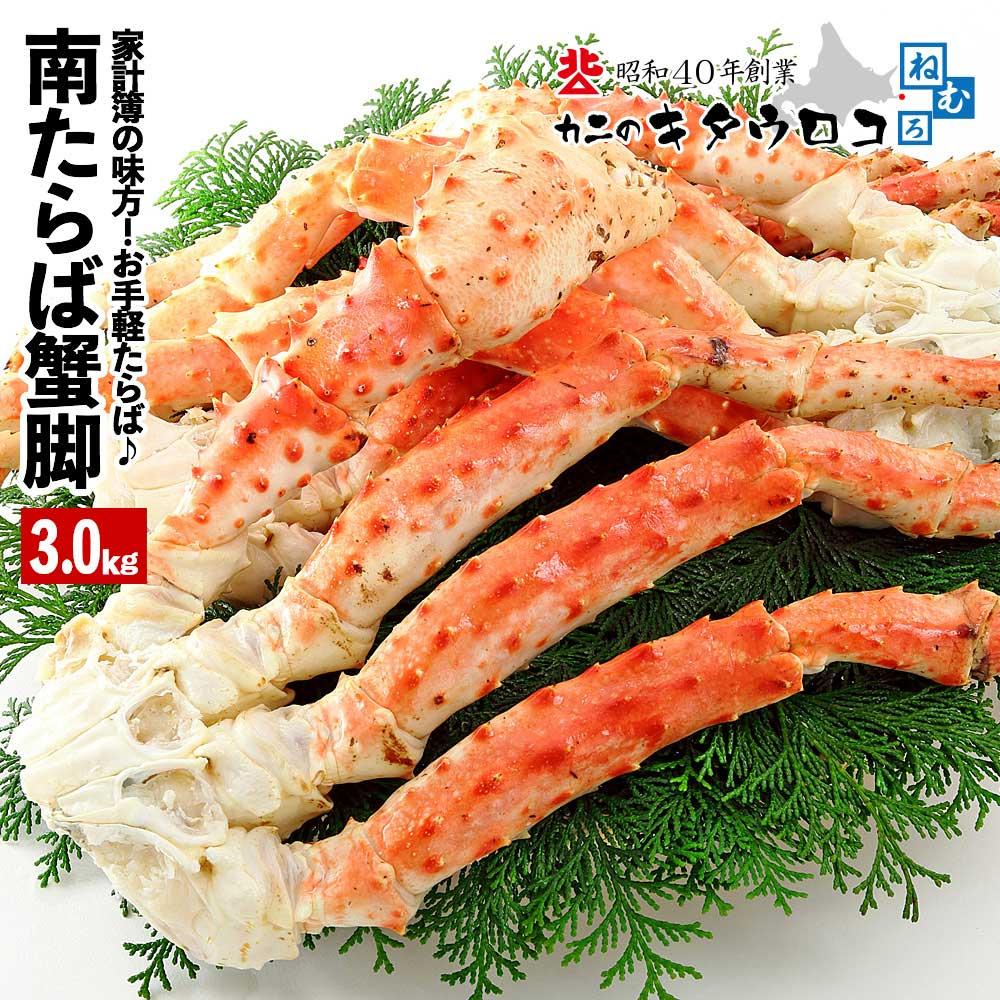 【送料無料】 ボイル 南 たらばがに 脚 3kg 7〜9肩入 かに カニ 蟹 タラバガニ たらば蟹 足 鍋 送料無料 取り寄せ ギフト