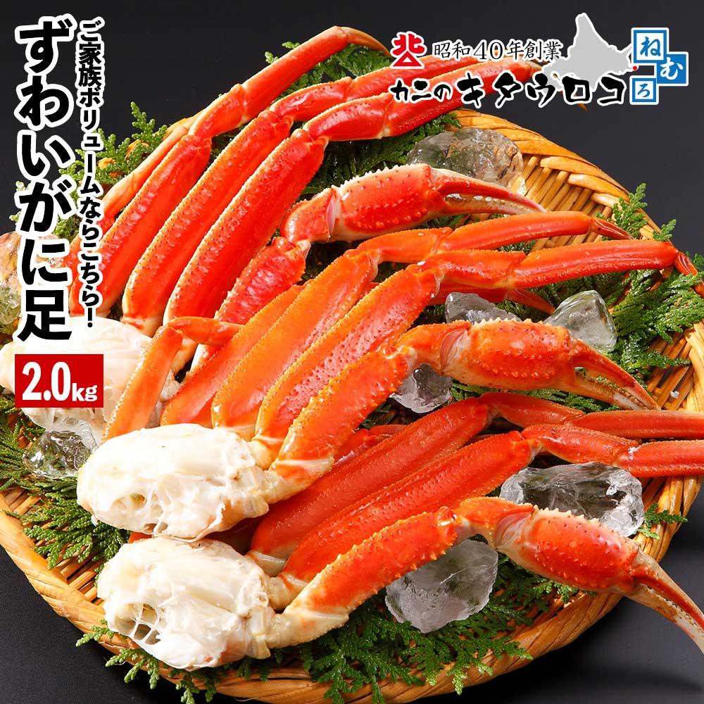 【送料無料】 ボイル ずわいがに 脚 2kg 6〜9肩入 かに カニ 蟹 ズワイガニ ずわい蟹 足 鍋 取り寄せ ギフト