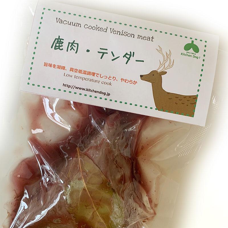 ◇鹿肉テンダー