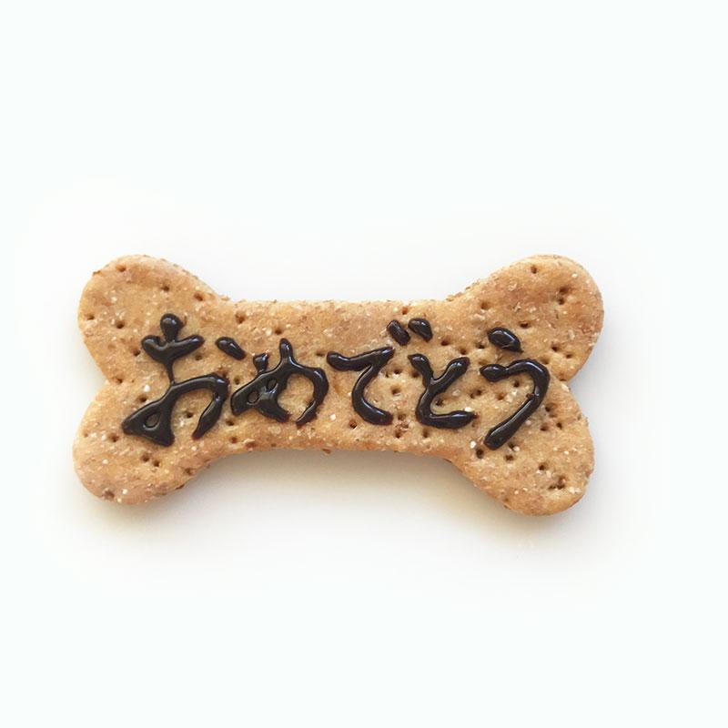 【ネームプレート・ビスケット】Name Plate Biscuit