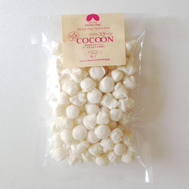 ◆【パフパフ・コクーン】Puff puff cocoon