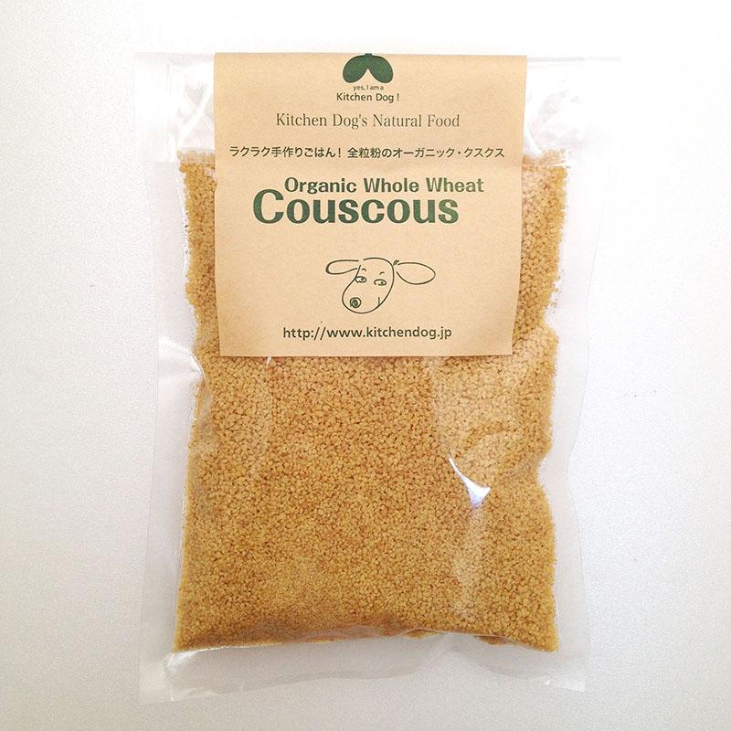 ◆【オーガニック・全粒粉クスクス】Organic whole grain Cous cous