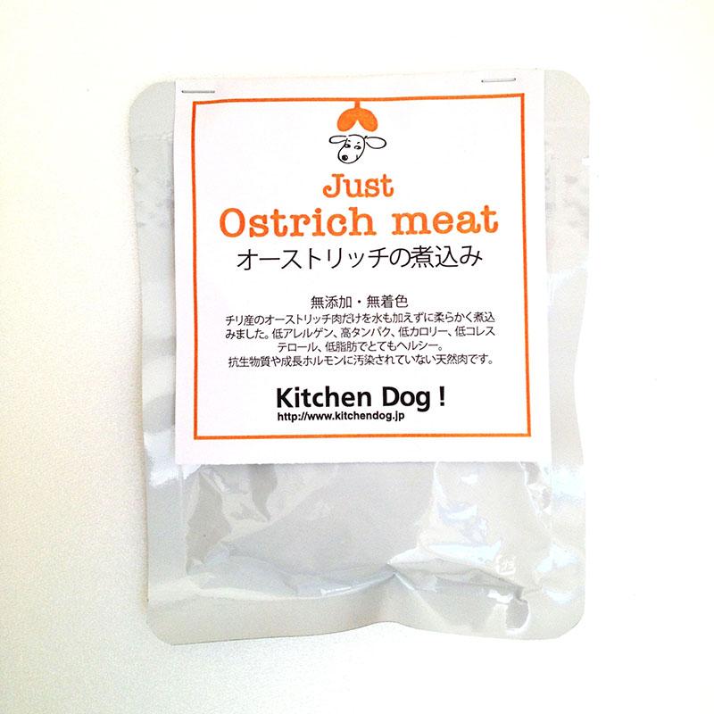 【オーストリッチの煮込み】Just Ostrich meat