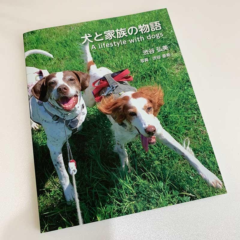チャリティーブック【犬と家族の物語】A lifestyle with dogs