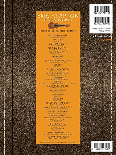 【ウクレレ/エリック・クラプトン/ブルース・ワークス】模範演奏CD付 アレンジ・演奏:KYAS※ネコポス対応商品