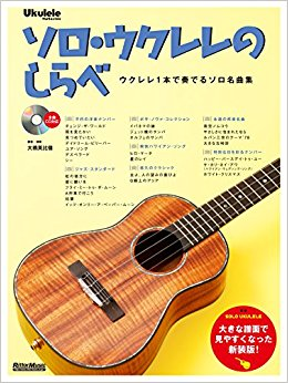 ソロ・ウクレレのしらべ ウクレレ1本で奏でるソロ名曲集 CD付・:大橋英比個※ネコポス対応商品