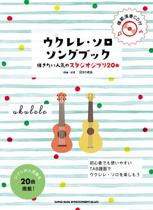 【ソロタブ譜】弾きたい人気のスタジオジブリ20曲 (CD付)編集:岡村明良※ネコポス可
