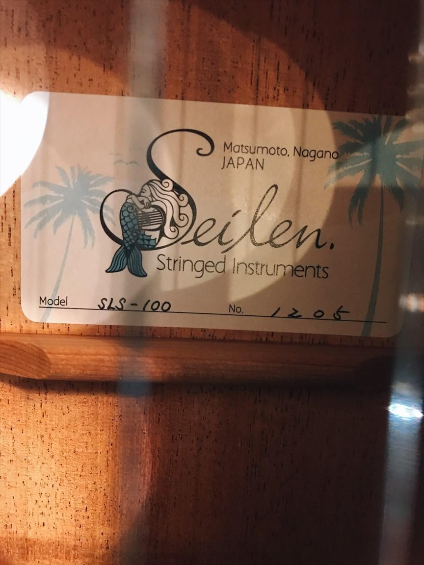 【Seilen】SLS-100 ソプラノサイズ
