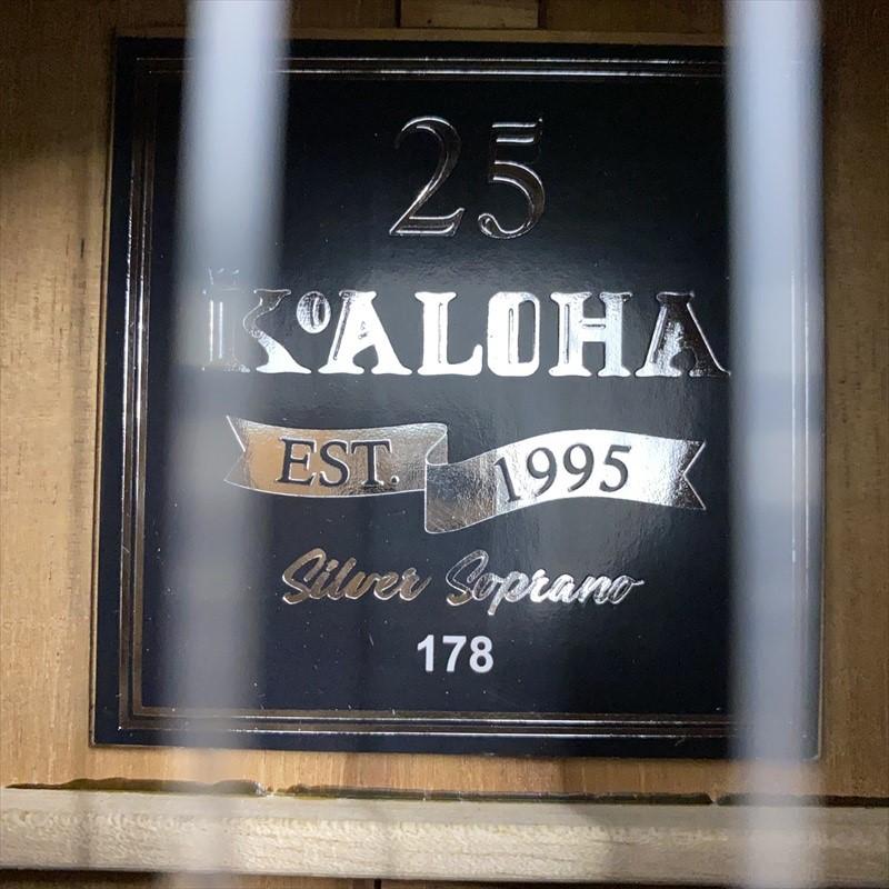 【KoAloha】KSM-25 Silver Soprano Anniversary Model #178 ソプラノサイズ