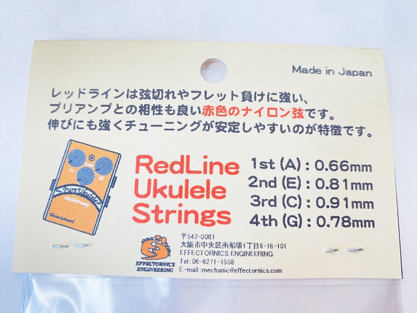 【Neotenic Soundナイロン弦セット】 レッドライン High-Gセット※ネコポス対応商品
