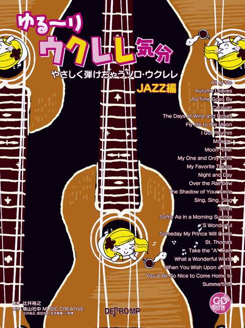 【ソロ/タブ譜】ゆる〜りウクレレ気分 やさしく弾けちゃうソロ・ウクレレ JAZZ編(CD付)