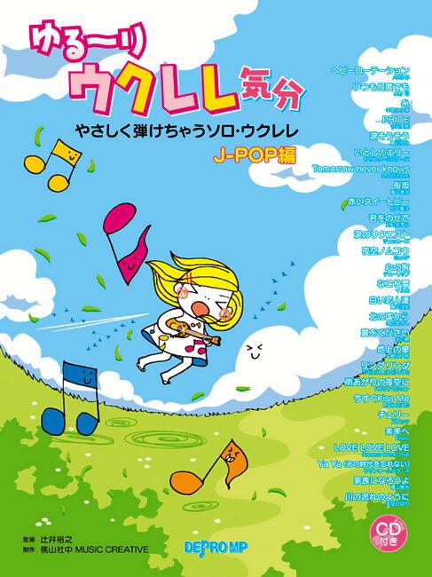 ゆる〜りウクレレ気分/J-POP編 1 改訂版(CD付)※ネコポス対応商品