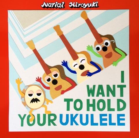【成相博之/CD】I WANT TO HOLD YOUR UKULEKE /ウクレレを抱きしめたい!! サイン入り ※ネコポス対応商品