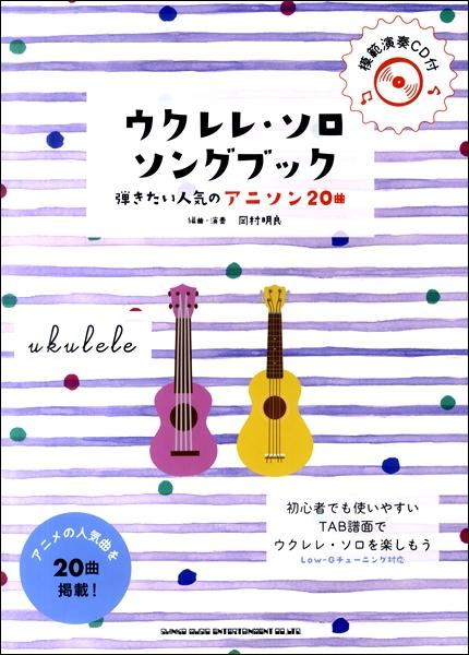 【ソロ/タブ譜】ウクレレ・ソロ・ソングブック−弾きたい人気のアニソン20曲−(模範演奏CD付)