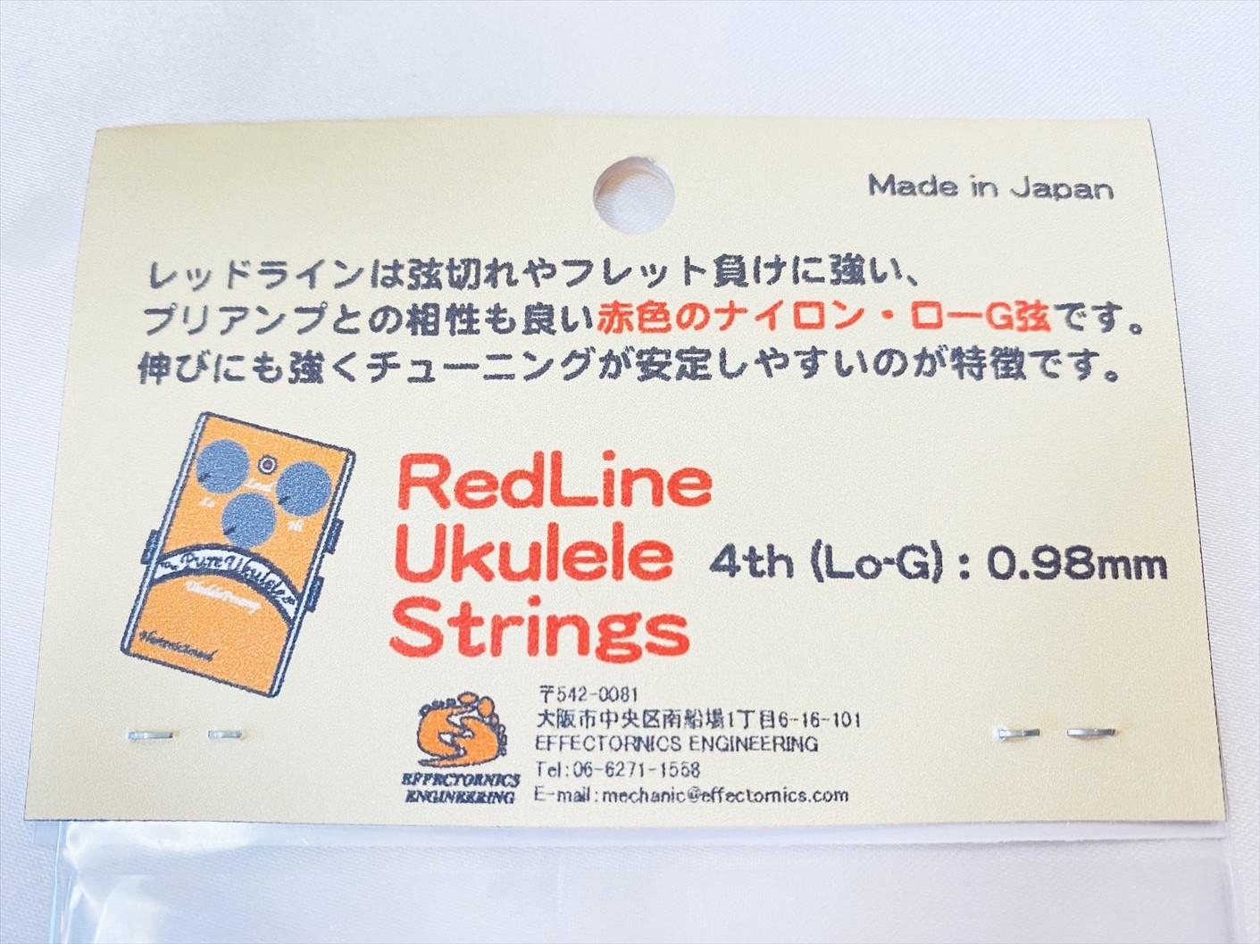 【Neotenic Sound ナイロン弦】レッドライン Low-G単品※ネコポス対応商品