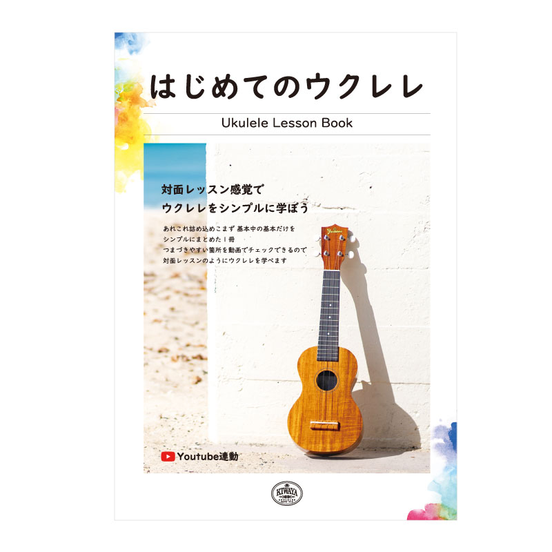 【Famous】 FC-5G (BGCセット) コンサートサイズ KIWAYA's BEST限定入門6点セット