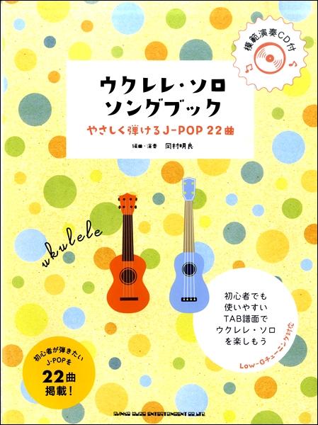 【タブ譜】ウクレレ・ソロ・ソングブック−やさしく弾けるJ-POP22曲−(CD付)※ネコポス可